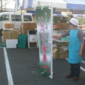 阿下喜温泉まつり(2008年10月19日)