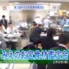 みえのお宝食材鑑定会 (2013年2月8日)