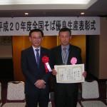 全国そば優良生産表彰 (2009年3月13日)