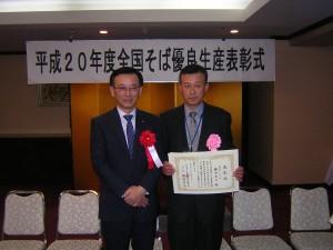 平成20年度全国そば優良生産表彰 (2009年3月13日)
