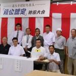 段位認定池田大会参加 (2010年6月26日)