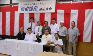 段位認定池田大会(2010年6月26日)