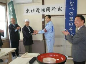 『東雅道場』開所式(2013年2月14日)