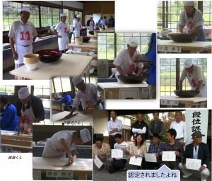 段位認定会(2011年10月10日永沢寺そば道場)