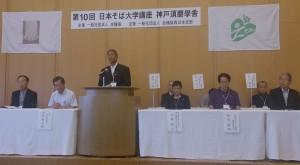 第10回日本そば大学神戸須磨學舎開校式