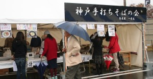 神戸手打ちそばの会 (2014年11月9日-第5回いなべの里新そば祭り)