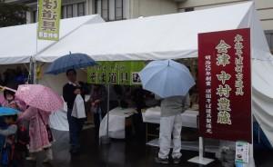 中村豊蔵商店 (2014年11月9日-第5回いなべの里新そば祭り)