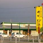 ふれあいの駅うりぼう新そば祭り(11月29日)