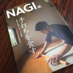いなべの里の蕎麦が掲載されている季刊誌NAGIが発売