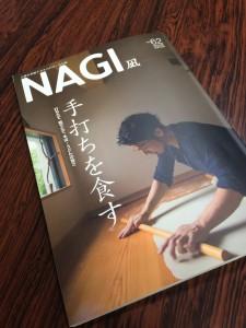 NAGI 2015年秋号