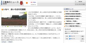 2015年10月22日NHKニュース