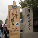 第12回信州・松本そば祭り (視察)