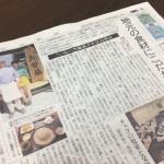 山里乃蕎麦家 拘留孫 中日新聞に掲載