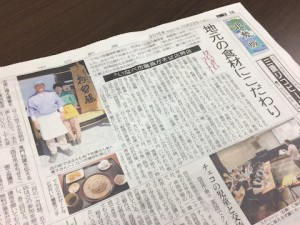 2015年10月22日中日新聞朝刊