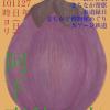阿下喜 秋ノ市 (2015) でいなべのそば