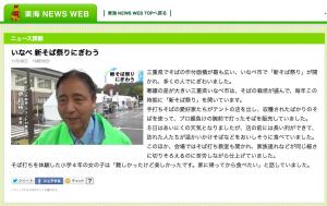 NHK NEWS WEBのスクリーンショット