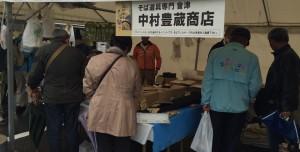 中村豊蔵商店 2015年11月8日