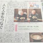 中日新聞 あったかイイ話 いなべ そばの巻