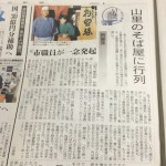 山里のそば屋に行列 -朝日新聞 ぐるり東海 いなべ通信