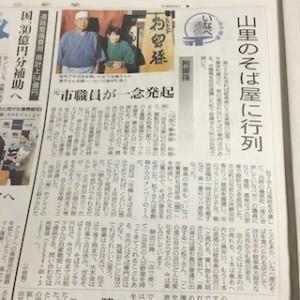 ぐるり東海 いなべ通信 -2016年1月19日