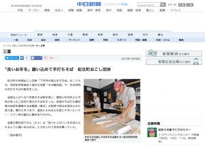 下河内の里山を守る会 -中日新聞ウェブ祭より